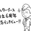 【週刊オルターブース】祝☆6周年!オルターブース創立記念社長インタビュー