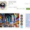 ASUS Zenfone 5ZとSmart HDRアプリを使ってHDR合成写真を作成する