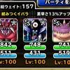 level.1342【赤い霧】第173回闘技場ランキングバトル4日目