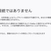 Firefoxで「安全な接続ではありません」の回避方法!【原因、理由、エラー、サイト、セキュリティ】