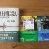 【読書メモと感想】先が気になる面白さ。村上春樹作品ビギナーが一気読みした小説「騎士団長殺し」。