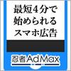 ポイントサイトと相性の良い「忍者アドマックス」で、老後の資金を貯める!?