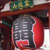 浅草ぶらり旅で浅草メンチに初挑戦!