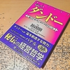 【読了】「ダンドー」とは富を創造する努力 - 『ダンドー 』モニッシュ・パブライ