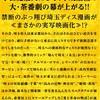 【映画 ネタバレあり】翔んで埼玉〜他にもっと観るべき映画があるんじゃない?と思いつつも 行っちゃいました。
