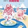 「海の家のぶたぶた」(矢崎存美)、夏の終わりに夏を感じる一冊を