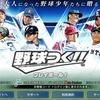 【感想】野球つく!!人気シリーズのスマホゲームで遊んだレビュー!