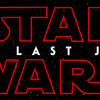 新たな可能性の物語「スターウォーズ 最後のジェダイ」を観てきました【感想・レビュー】