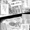 漫画 八月の沖縄 初遭遇6p〜10p