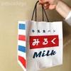 【北綾瀬】牛乳食パン専門店 みるく