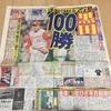 黒田博樹投手の100勝達成(2007年7月14日)