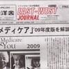 論評・EWJ「四字熟語」コラム・大器晩成