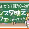 【写真あり】千葉県ららぽーとTOKYO-BAYのインスタ映えカフェに行ってみた(°▽°)