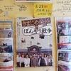 〈レポート〉8/26 ゆるっと話そう『きまじめ楽隊のぼんやり戦争』w/シネマ・チュプキ・タバタ