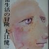大江健三郎「日常生活の冒険」(新潮文庫)-2