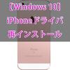【Windows 10】iPhoneを接続したら「USBデバイスが認識されません」と表示された場合のドライバ再インストール方法!
