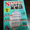 システム英単語