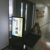 水仲食堂 順路 / 札幌市中央区北12条西20丁目 札幌中央卸売市場 水産棟 3F