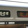 特急しらさぎ13号金沢行き