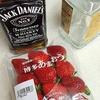 悲鳴を上げるくらい美味い!?<いちご+ウイスキー>を作ってみた!!