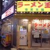 【エムPの昨日夢叶(ゆめかな)】第1465回『渋谷区!新旧、気になるラーメン「味噌Soba」と「麺定食」を楽しんだ夢叶なのだ!?』[2月21日]