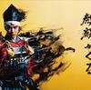 大河ドラマ:麒麟がくるの感想