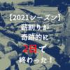 【2021シーズン】薪割りが奇跡的に2日で終わった!