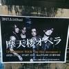 """摩天楼オペラ""""PANTHEON"""" at 神戸VARIT."""