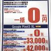 【ヤマダ電機】GooglePixel3XLがなんと一括0円