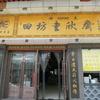 中国旅行記(7日目 西安)