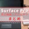 【Surface】Surface Proと一緒に購入したい周辺機器・アクセサリまとめ