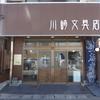 岐阜の川崎文具店さんでインクを楽しんで来ました!