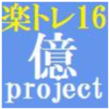 楽トレ16FXpro~少額からスタートして短期間で1億円を目指すFX自動売買システム~