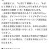 3/14 デイリーヤマザキ アサヒ もぎたて 新鮮レモン/新鮮ぶどう
