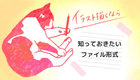「JPGやPNGって何?」【ファイル形式の種類】イラストを描くなら知っておこう!