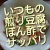 いつもの煎り豆腐、ポン酢でサッパリ仕上げたら美味しくてどんどん進んでしまいました!