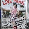 LIVE PARK 2016 甲子園球場へ参戦!!そして、怪奇?