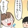 【漫画】生協始めたら太ったわ。