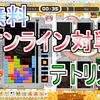 無料でオンライン対戦ができるテトリスゲーム「テトリスオンラインポーランド」【PS4コントローラー対応】