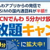 OCNモバイルONEから通話料が半額になる「OCNでんわ」アプリが登場!!
