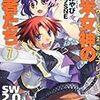 ソード・ワールド2.0リプレイ 新米女神の勇者たち(7)