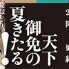阿波踊り主催の市観光協会を徳島市が破産手続き申し立て。これまでの経緯を振り返る。