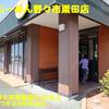 8番らーめん野々市粟田店〜2020年4月7杯目〜