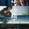 07月27日、松井玲奈(2020)
