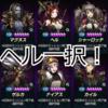 【ブラウンダスト】六魔聖ドラフトクエスト四日目~六日目で選んだキャラクター紹介!