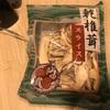#29干し椎茸のふりかけ