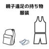 親子遠足の持ち物&当日の服装