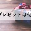 投稿のキホンは1つ以上の「プレゼント」