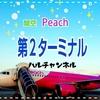 【LCCピーチ出発ターミナル】関空へ到着してから第2ターミナルへの移動方法!