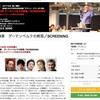 ホロス2050未来会議④「第4章 グーテンベルクの終焉/SCREENING」開催